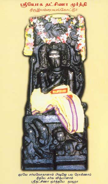 Picture of Yoga Dakshinamoorthy