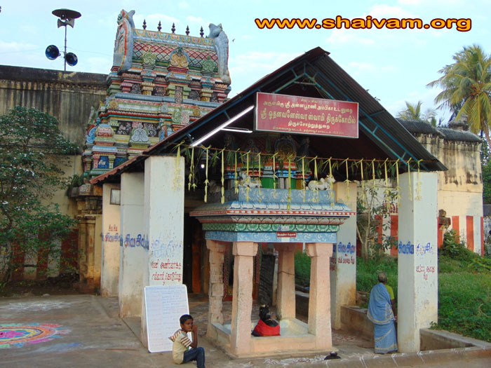 thiruchotruthurai temple